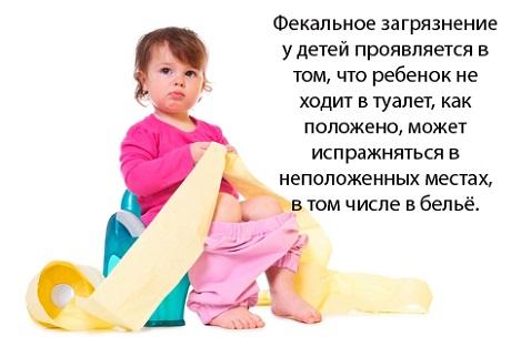 Фекальное загрязнение у детей