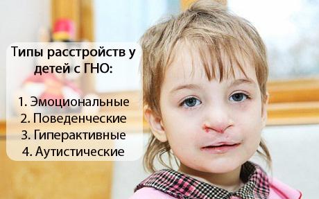 Психические расстройства у детей с ГНО
