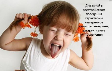 Расстройство поведения у детей