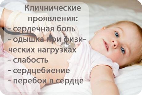 Миокардиодистрофия у детей