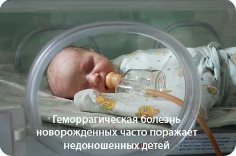 Поздняя геморрагическая болезнь новорожденных