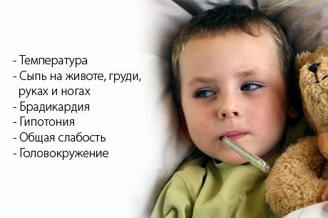 эндемический сыпной тиф у детей