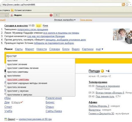 Запись к врачу через интернет портал пациента