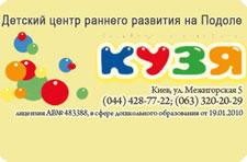 нельзя вакансии детский центр развития условия